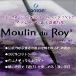 Canson Moulin du Roy Bloc collé petit côté Papier aquarelle Grain Fin 30 x 40 cm 12 feuilles Blanc Naturel de la marque Canson image 3 produit