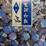 Japonmania - Papier japonais washi yuzen 15 x 15 cm - 5 feuilles de la marque Japonmania image 1 produit