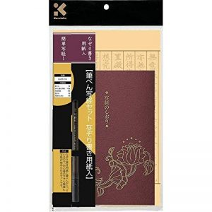 Kuretake Transcription set [calligraphy-brush pen] with a sheet of Tracing characters (Japan Import) de la marque Kuretake image 0 produit