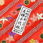 papier washi origami TOP 13 image 1 produit